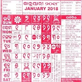 Odia Calendar 2018 (No Ads)
