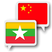 App Icon for Myanmar Chinese Translate App in Czech Republic Google Play Store