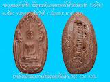 พระขุนแผนไข่ผ่าซีก พิธีจตุพิธพรชัย ปี2518 เนื้อดิน วัดรัตนชัย (จีน) จังหวัดอยุธยา