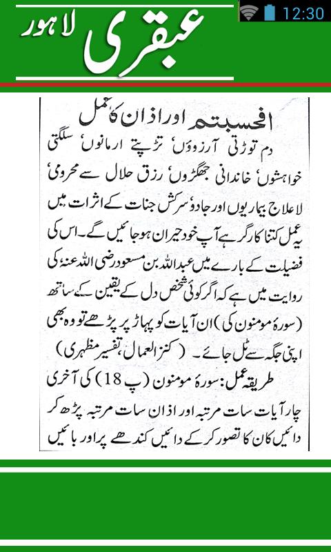 Ubqari 17 Wazaif - Android Apps on Google Play