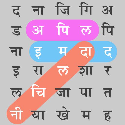 Hindi Word Search Shabd Khoj 拼字 App LOGO-硬是要APP