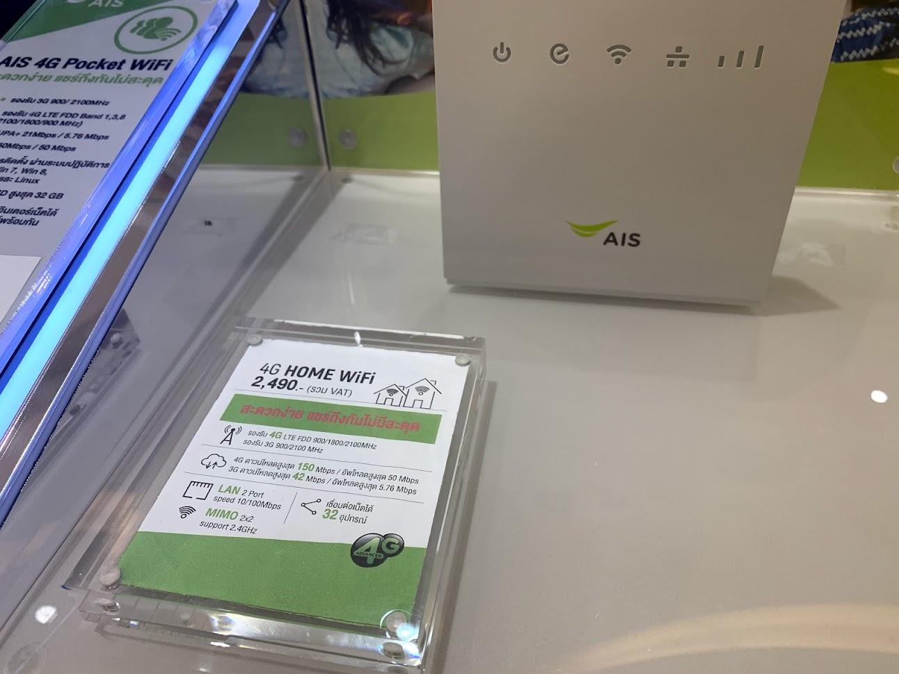 AIS で販売している据え置き型ルータ。2,490バーツ