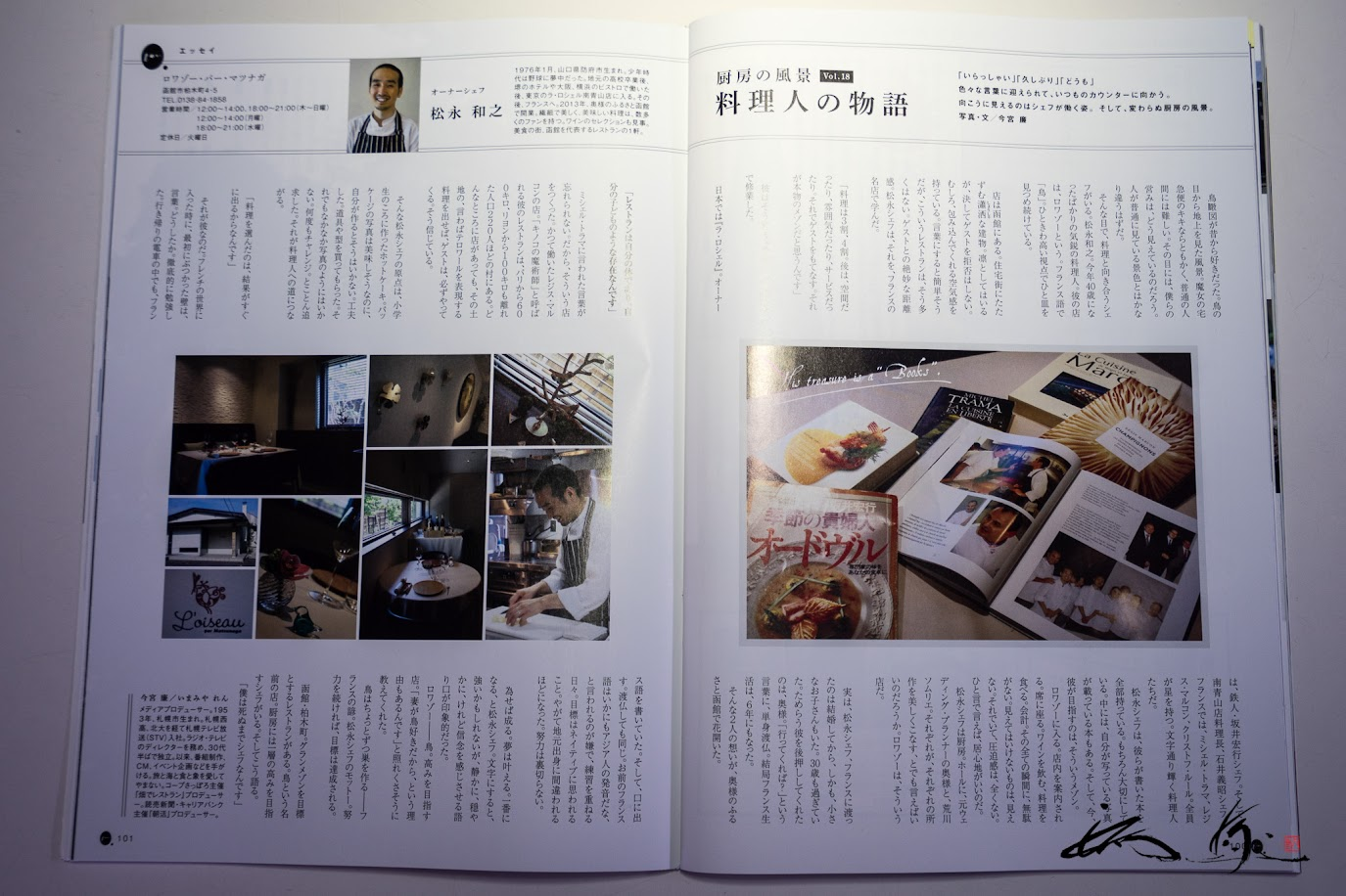 『O.tone(オトン)』Vol.95・「厨房の風景Vol.18 料理人の物語」ロワゾー・パー・マツナガ・オーナーシェフ・松永和之さん