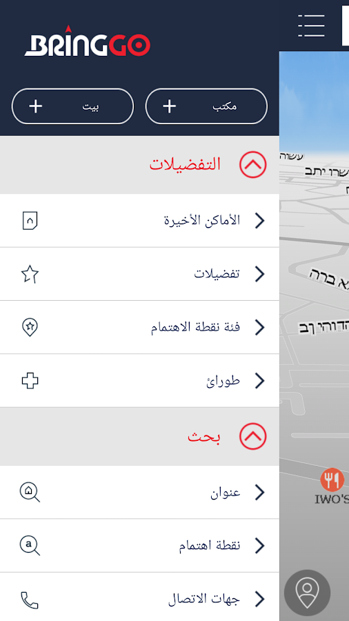 BringGo Middle East- screenshot