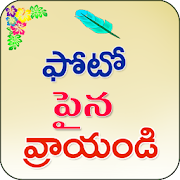 Text on Photo Telugu