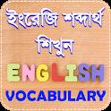 vocabulary english to bengali dictionary App. icon