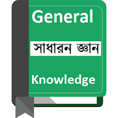 সাধারণ জ্ঞান-General Knowledge