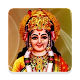 Download Gayatri Mantra For PC Windows and Mac