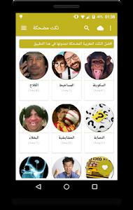 نكت مغربية مضحكة (بدون انترنت) screenshot 6