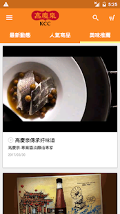 高慶泉:健康美味醬料專家 - náhled
