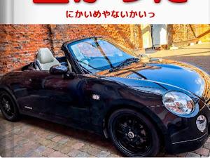 コペン L880K アルティメットレザーエディションのカスタム事例画像 kenichiさんの2020年01月26日20:06の投稿