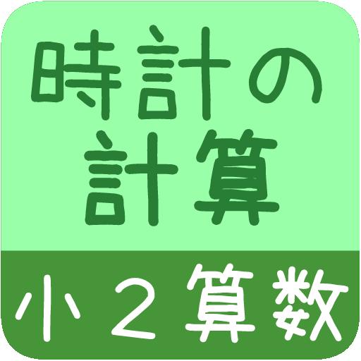 教育の【小2算数 時計の計算】 かんたん!反復問題集(無料) LOGO-記事Game