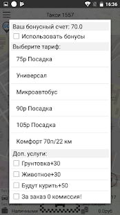 Такси 1557 Севастополь- screenshot thumbnail