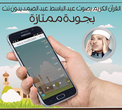 القرآن الكريم دون نت عبدالباسط for PC