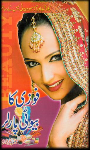 Fozi Ka Beauty Parlour