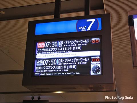 大阪駅JR高速バスターミナル_04
