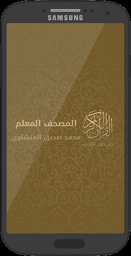 Offline Quran Kids Memorizer