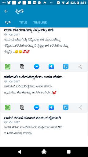 Kannada Status DP 3.0 screenshots 7