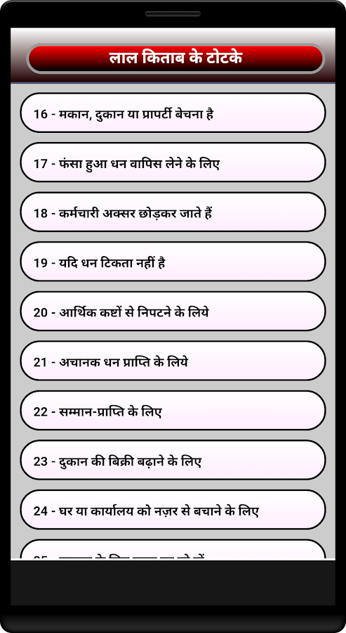 Lal kitab matchmaking in hindi