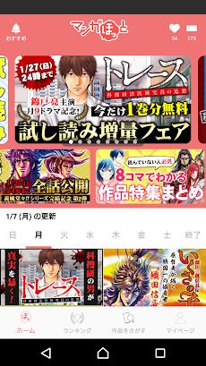 マンガほっと - 人気・名作マンガが毎日読める漫画アプリのおすすめ画像4