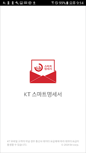 KT 스마트 명세서- screenshot thumbnail
