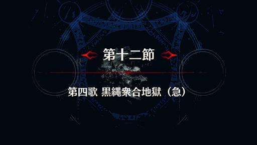 剣豪12節_第12節