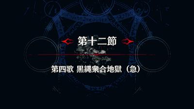 頼光・酒呑童子戦