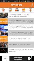 Screenshot of tayyar.org