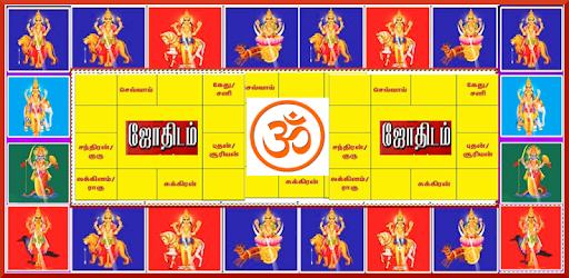 Tamil Jathagam - Astrology Tamil - Apps on Google Play