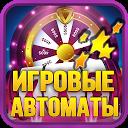 Игровые автоматы Gold Slots APK