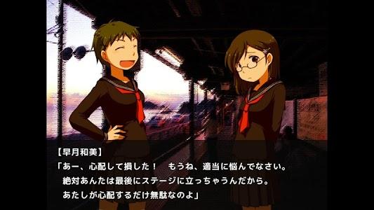 演劇少女は古都鎌倉を雪で潰す【無料ノベルゲーム】 screenshot 3