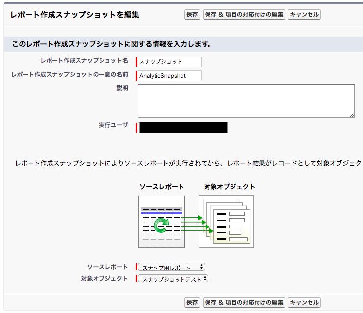 バックアップ対象のレポートとオブジェクト格納先を指定