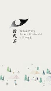 發現茶 - 真實自然的好味道 - náhled