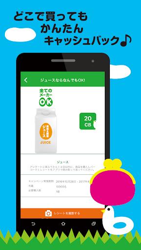 玩免費購物APP|下載CASHb 節約アプリの新定番!普段の買物で現金が貯まる! app不用錢|硬是要APP