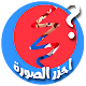 احزر الصورة for PC-Windows 7,8,10 and Mac