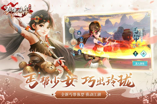 u5251u4fa0u60c5u7f18(Wuxia Online) - u65b0u95e8u6d3eu4e07u82b1u7fe9u7fe9u800cu81f3  screenshots 1