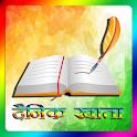 Dainik khata Pro English. Manage Daily Expenses. icon