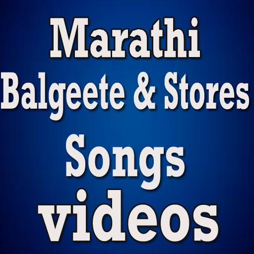 Marathi Balgeete Video Song
