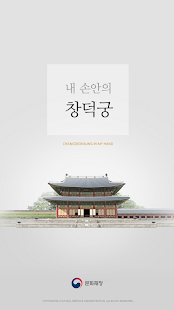 ChangDeokGung in my hands- screenshot thumbnail