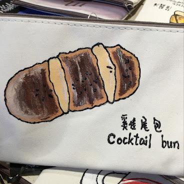 茶餐廳-雞尾包