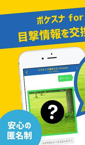 免費下載社交APP|ポケスナ for ポケモンGO -攻略/ジム/目撃情報交換 app開箱文|APP開箱王