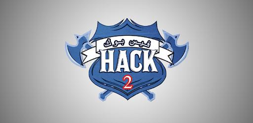 اختراق حسابات فيس بوك 2 Prank for PC