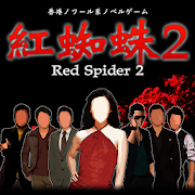 紅蜘蛛2 / red spider2 bgm短縮版