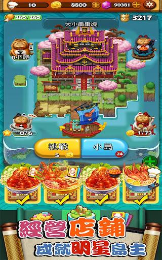 大小串串燒 screenshot 10