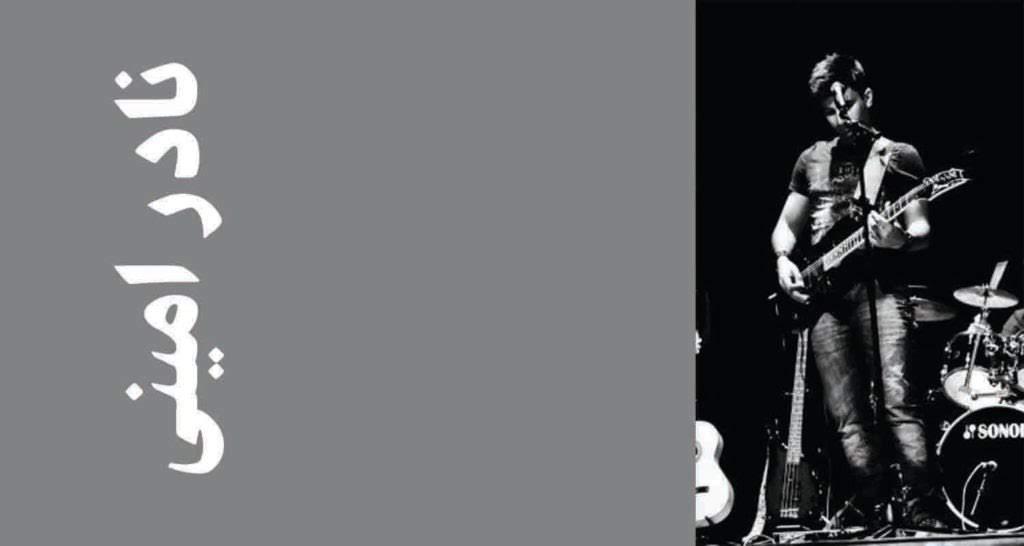 نادر امینی مدرس گیتار الکتریک و آکوستیک