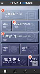Download MHE 노동조합 For PC Windows and Mac apk screenshot 2
