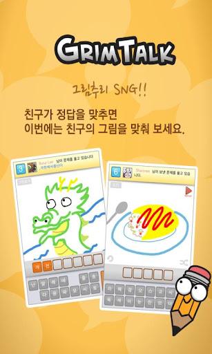 그림톡 for Kakao screenshot 3