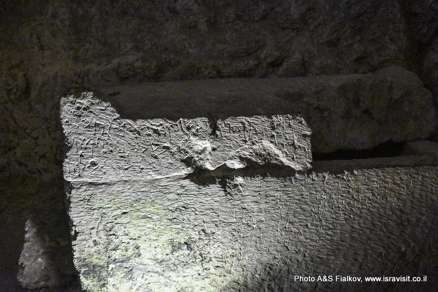 Надпись на иврите в пещере саркофагов. Экскурсия гида по Израилю Светланы Фиалковой.