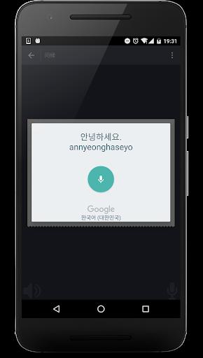 免費下載教育APP|学习说韩语单词短句(专业版) app開箱文|APP開箱王