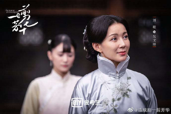 The Master of Cheongsam China Web Drama